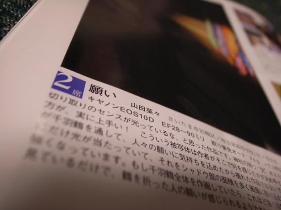 Capa_nana200805