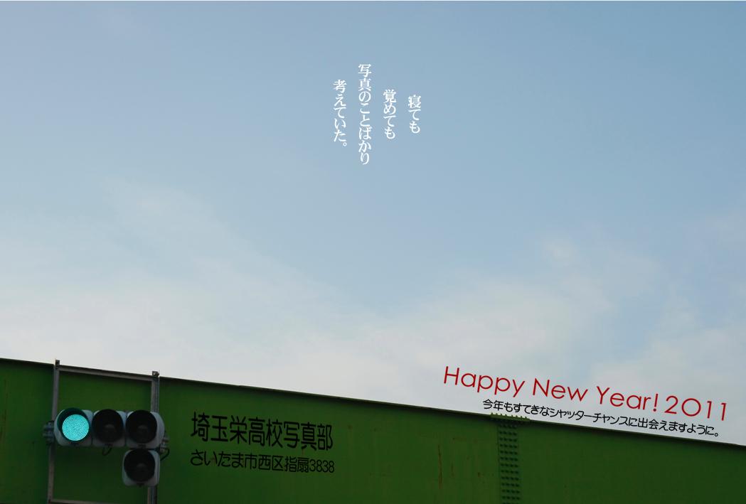 2011_01_nenga